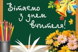Унеділю Україна святкує День освітянина
