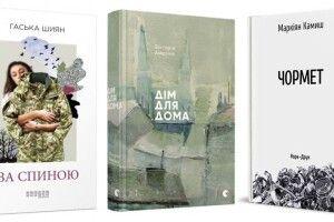 Відомі претенденти від України на Літературну премію ЄС