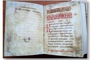 Рівненщина відзначає 500-ліття Нобельського Євангелія