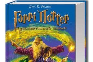 У Польщі спалюють книжки про Гаррі Поттера