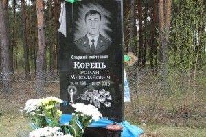 У Любешівській ОТГ вшанували земляка-героя