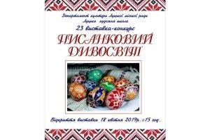 Завтра в Луцьку відкривається виставка-конкурс дитячих писанок «Писанковий дивосвіт»