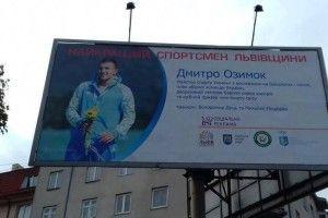 На бігборді у Львові – зображення веслувальника з Шацька