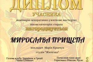 Волинську школярку нагородили в Греції