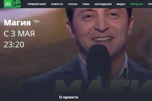 Російське ТБ запустить в ефір стару «Магію», де ведучий - Зеленський