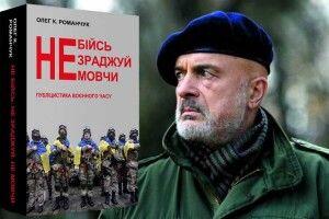 «Єдиний спосіб припинення війни— цеперемога над Росією»