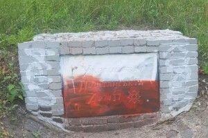 Невеликий пам'ятник УПА в Харкові вандали облили фарбою