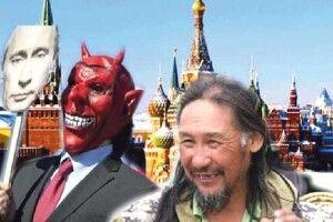 Якутський шаман іде  в Москву виганяти… демона Путіна