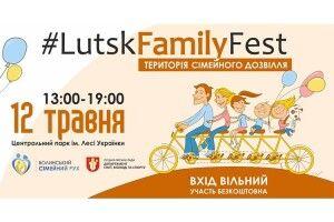 #LutskFamilyFest