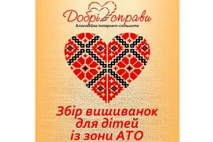 Громадян закликають долучитися до Всеукраїнської акції «Вишиванка дітям АТО»