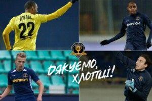 Чотири гравці покинули Дніпро-1