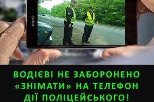 Громадянам не заборонено «фільмувати» дії і службове посвідчення працівників поліції
