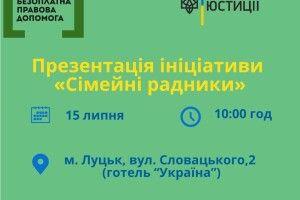 У Луцьку стартує ініціатива «Сімейні радники»
