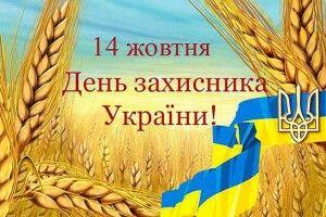 На Волині День захисника України відзначатимуть впродовж кількох днів