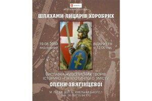 Сьогодні у Луцьку відкриють виставку «Шляхами лицарів хоробрих»