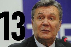 Чи може Янукович скасувати свій вирок – 13 років ув'язнення?