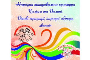 Танцювальні традиції Полісся досліджують фахівці з усієї України