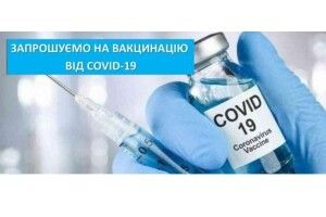 Сьогодні і завтра у Луцьку із 10:00 до 16:00 вакцинують від коронавірусу всіх охочих