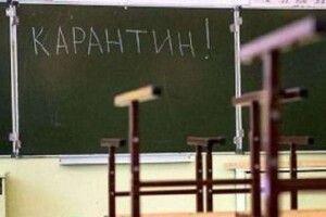 На Волині у двох школах призупинили навчання через ГРВІ
