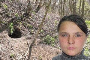 Улисячій норі знайшли зниклу 16-річну дівчину
