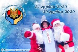До Луцька завітає Санта Клаус