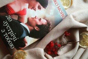 Завтра в Липинах – романтичний кіновечір