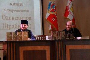 У Луцьку презентували книгу «Українська Церква: шлях до автокефалії» (фото)