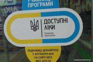 Де у княжому місті можна отримати «доступні ліки»?