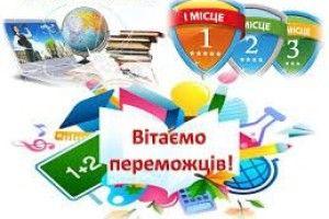 На Камінь-Каширщині привітали переможців ІІІ етапу Всеукраїнських учнівських олімпіад