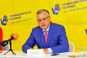 Анатолій ГРИЦЕНКО: «Піраміду корупції буде зруйновано»