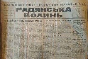 Перший післявоєнний номер «Волині» розповідав про успіхи партизанів