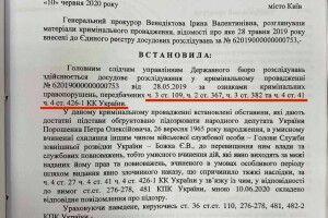Адвокат Порошенка Ігор Головань: Генпрокурор Венедіктова фальсифікує документи з грубими помилками