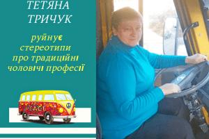 Тетяна Тричук 14 років за кермом... рейсового автобуса