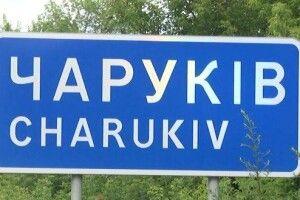 Чаруків може приєднатися до Городищенської ОТГ