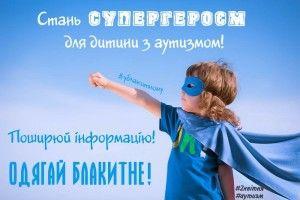 2 квітня - деньпоширення інформації про аутизм: спростовуємо міфи