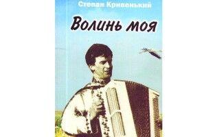У столиці планують встановии барельєф волинському композитору Степанові Кривенькому