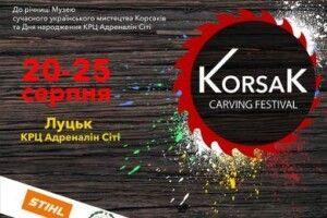 Луцьк запрошує на міжнародний фестиваль скульпторів
