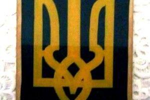 На Дубенщині знайшли тризуб, який минулого століття заховали в іконі