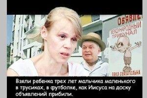 Як живе українка, яка вигадала «розіп'ятого хлопчика»