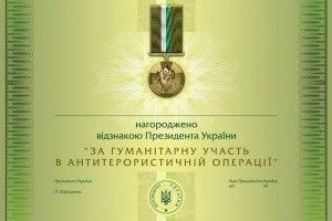 14-м волинянам вручили державні нагороди