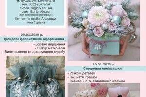 У Луцьку – «Зимова школа»  сучасного декорування і оздоблення