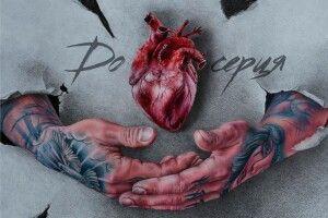 Гурт «Фіолет» створив кліп на нову пісню «До серця» (ВІДЕО)