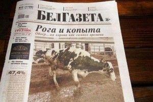 У Білорусі вилучили з кіосків газету з текстами про «обісраних» корів