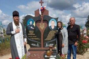 У Видерті помолилися за упокій душі загиблого рік тому на Сході України Сергія Цепуха