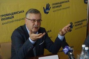 Анатолій Гриценко: «Хочемо об'єднати порядних людей, щоб зберегти країну»*