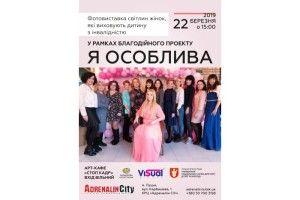 У Луцьку відбудеться благодійна виставка «Я особлива»
