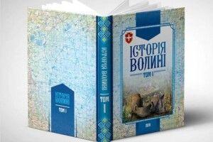 Науковці підготували до друку перший том Історії Великої Волині