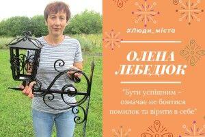 Олена Лебедюк із Нововолинська... підкорює метал