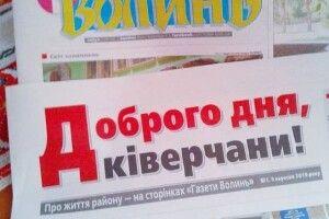 «Газета Волинь» запустила новий проєкт— тематичні сторінки «Доброго дня, ківерчани!»