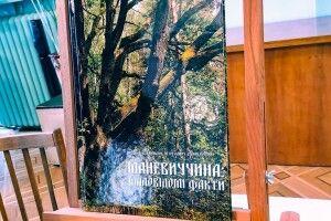 Маловідомі факти про Маневиччину зібрали в одну книгу